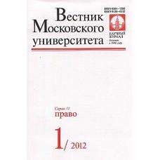 Вестник Московского Университета. Серия 11. Право (Росія) (електронна версія)