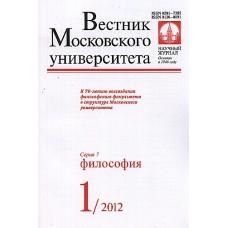 Вестник Московского Университета. Серия 7. Философия (Роcія) (електронна версія)