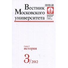 Вестник Московского Университета. Серия 8. История (Росія) (електронна версія)