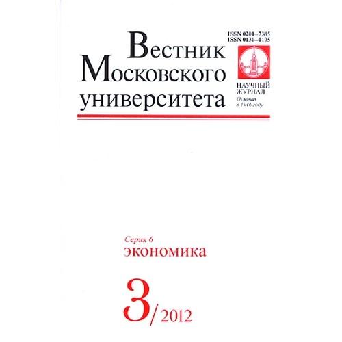 Вестник Московского Университета. Серия 6. Экономика (Росія) (електронна версія)