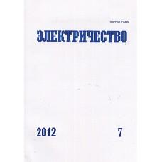 Электричество (Росія) (електронна версія)