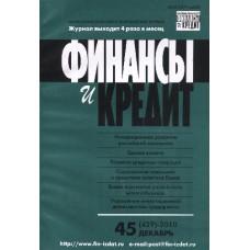 Финансы и кредит (Росія) (електронна версія)