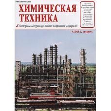 Химическая техника (Росія) (електронна версія)