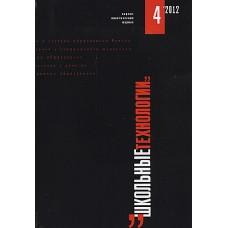 Школьные технологии (Росія) (електронна версія)