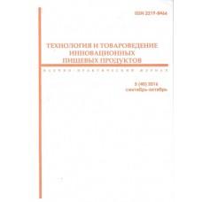 Технология и товароведение инновационных пищевых продуктов (Росія)