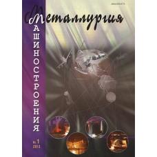 Металлургия машиностроения (Росія) (електронна версія)