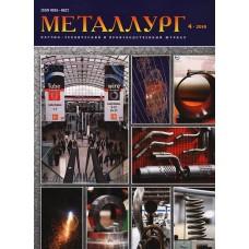 Металлург (Росія) (електронна версія)