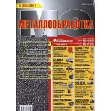 Металлообработка (Росія) (електронна версія)