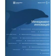Менеджмент инноваций (Росія) (електронна версія)