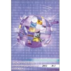 Межотраслевая информационная служба (научно-методический журнал) (Росія)