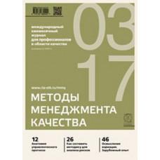 Методы менеджмента качества (Росія) (електронна версія)