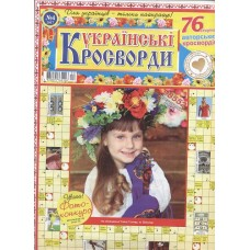 Українські кросворди (укр.)