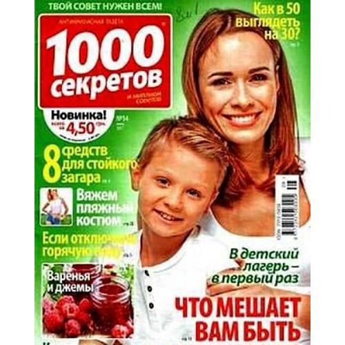 1000 секретов (рос.)