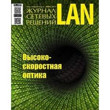 LAN / Журнал сетевых решений (Росія) (електронна версія)