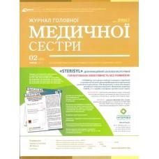 Журнал головної медичної сестри