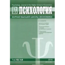 Психология. Журнал высшей школы экономики (Росія)