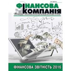 Фінансова компанія