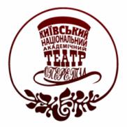 Киевский Национальный  академичетский театр оперетты