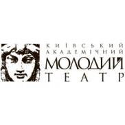 Киевский молодой академический театр