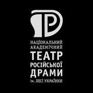 Национальный академический театр русской драмы им. Леси Украинки